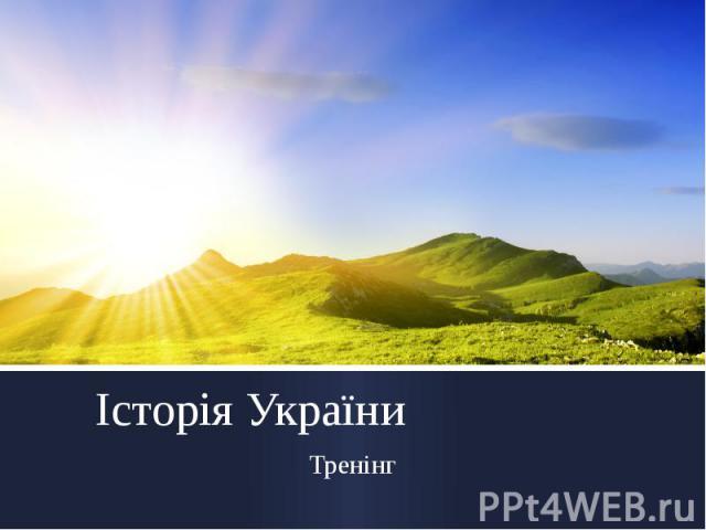 Історія України Тренінг