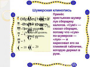 Шумерская клинопись