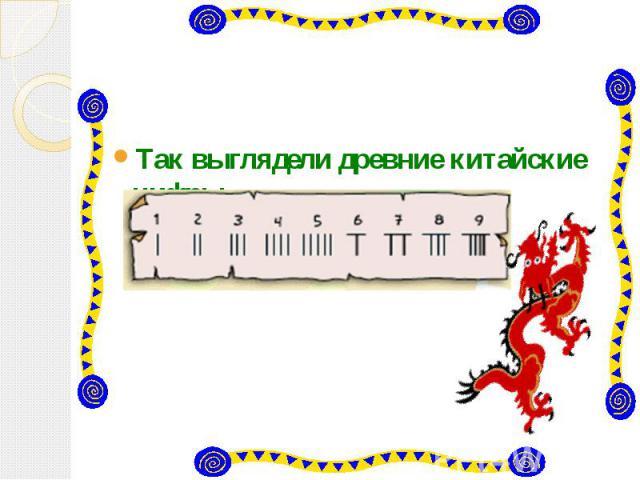 Так выглядели древние китайские цифры.