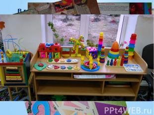 В группах для развития познавательной, творческой активности детей и поддержания