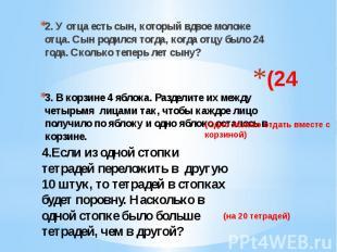 (24 2. У отца есть сын, который вдвое моложе отца. Сын родился тогда, когда отцу