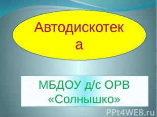 МБДОУ д/с ОРВ «Солнышко»