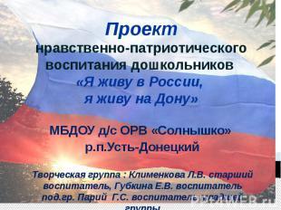 Проект нравственно-патриотического воспитания дошкольников «Я живу в России, я ж