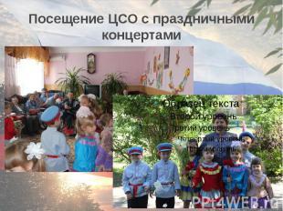 Посещение ЦСО с праздничными концертами