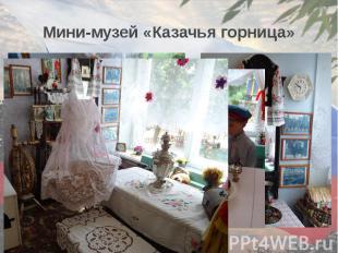 Мини-музей «Казачья горница»