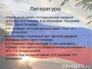 Литература: «Приобщение детей к истокам русской народной культуры» О.Л. Князева,