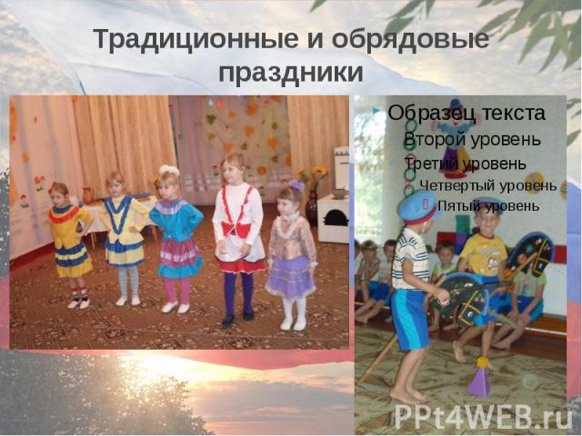 Традиционные и обрядовые праздники