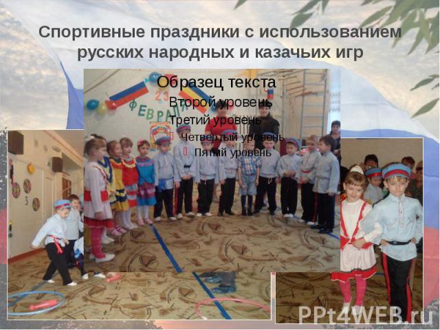 Спортивные праздники с использованием русских народных и казачьих игр