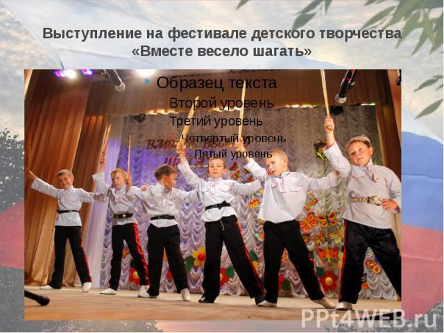 Выступление на фестивале детского творчества «Вместе весело шагать»