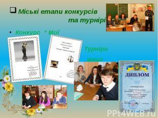 """Міські етапи конкурсів та турнірів Конкурс """" Мої права"""""""