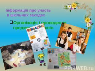 Інформація про участь в шкільних заходах Організація і проведення предметних тиж