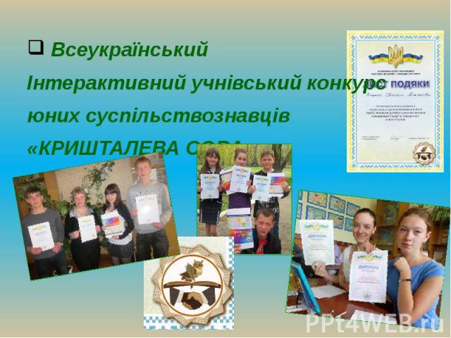Всеукраїнський Всеукраїнський Інтерактивний учнівський конкурс юних суспільствознавців «КРИШТАЛЕВА СОВА»