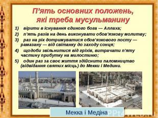 1) вірити в існування єдиного бога — Аллаха; 1)&nb