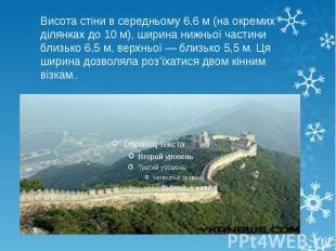 Висота стіни в середньому 6,6 м (на окремих ділянках до 10 м), ширина нижньої ча
