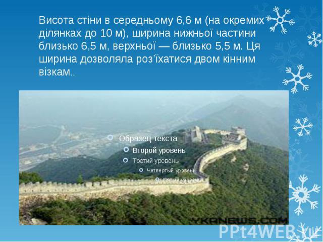 Висота стіни в середньому 6,6 м (на окремих ділянках до 10 м), ширина нижньої частини близько 6,5 м, верхньої — близько 5,5 м. Ця ширина дозволяла роз'їхатися двом кінним візкам..