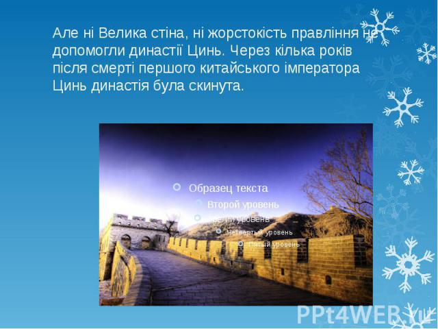 Але ні Велика стіна, ні жорстокість правління не допомогли династії Цинь. Через кілька років після смерті першого китайського імператора Цинь династія була скинута.
