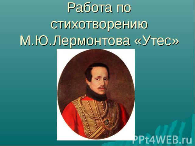 Работа по стихотворению М.Ю.Лермонтова «Утес»