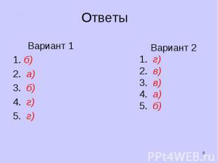 Вариант 1 Вариант 1 б) 2. а) 3. б) 4. г) 5. г)
