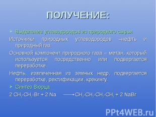 ПОЛУЧЕНИЕ: Выделение углеводородов из природного сырья Источники природных углев