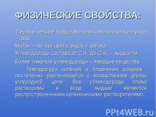 ФИЗИЧЕСКИЕ СВОЙСТВА: Первые четыре представителя гомологического ряда – газы. Ме
