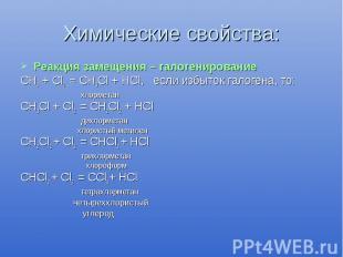 Химические свойства: Реакция замещения – галогенирование СН4 + Cl2 = СН3Cl + НCl
