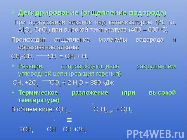 Дегидрирование (отщепление водорода) Дегидрирование (отщепление водорода) При пропускании алканов над катализатором (Pt, Ni, Al2O3, Cr2O3) при высокой температуре (400 – 600 оС) Происходит отщепление молекулы водорода и образование алкана: СН3-СН3 С…