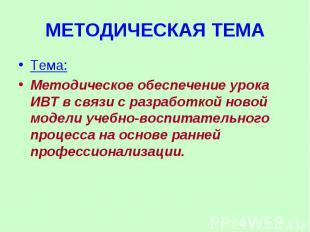 Тема:Методическое обеспечение урока ИВТ в связи с разработкой новой модели учебн