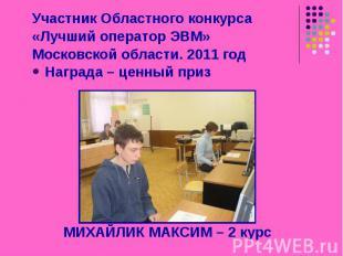 Участник Областного конкурса Участник Областного конкурса «Лучший оператор ЭВМ»М