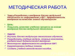 Тема:«Разработка и внедрение блочно-модульной технологии по информатике и ИКТ. Э