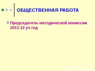 Председатель методической комиссии2011-12 уч годПредседатель методической комисс