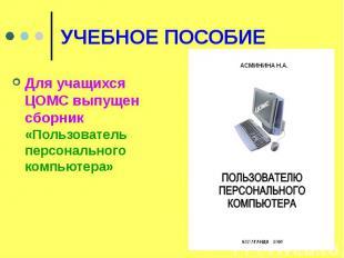 Для учащихся ЦОМС выпущен сборник «Пользователь персонального компьютера»Для уча