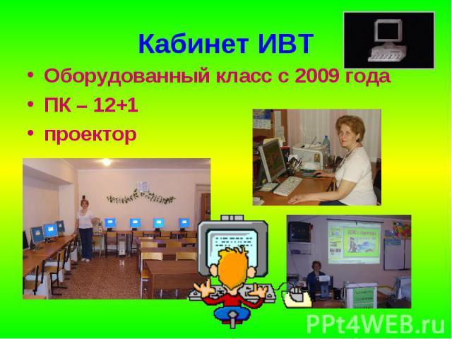 Оборудованный класс с 2009 годаОборудованный класс с 2009 годаПК – 12+1проектор