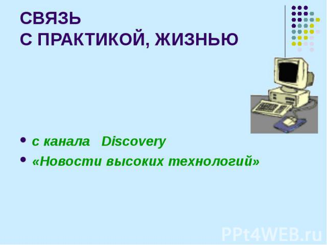 с канала Discovery с канала Discovery «Новости высоких технологий»