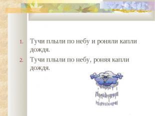 Тучи плыли по небу и роняли капли дождя. Тучи плыли по небу и роняли капли дождя