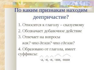 1. Относится к глаголу – сказуемому 1. Относится к глаголу – сказуемому 2. Обозн