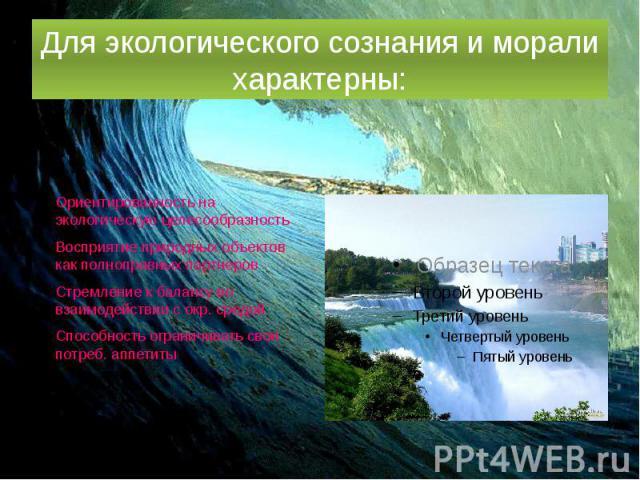Для экологического сознания и морали характерны: