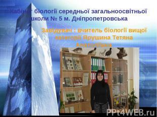 Кабінет біології середньої загальноосвітньої школи № 5 м. Дніпропетровська