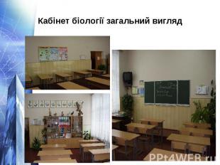 Кабінет біології загальний вигляд