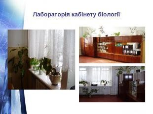 Лабораторія кабінету біології