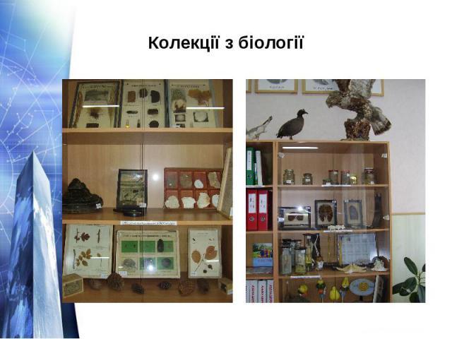 Колекції з біології
