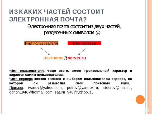 Электронная почта состоит из двух частей, разделенных символом @ Электронная почта состоит из двух частей, разделенных символом @