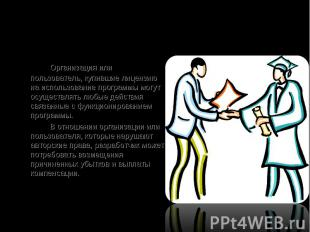 Организация или пользователь, купившие лицензию на использование программы могут