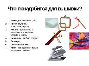 Что понадобится для вышивки? Тканьдля вышивки(х/б) Нитки(мулин