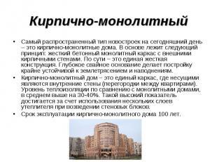 Кирпично-монолитный Самый распространенный тип новостроек на сегодняшний день –