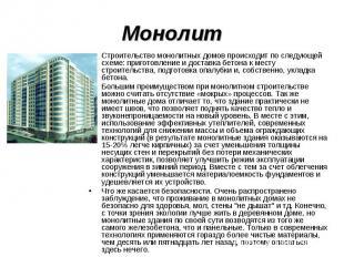 Монолит Строительство монолитных домов происходит по следующей схеме: приготовле
