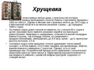 Хрущевка Хрущевка – пятиэтажные жилые дома, строительство которых началось в пер