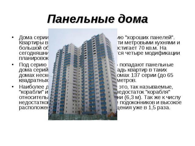"""Панельные дома Дома серии 137 попадают под категорию """"хороших панелей"""". Квартиры в таких домах отличаются 9-ти метровыми кухнями и большой общей площадью, которая достигает 70 кв.м. На сегодняшний день на рынке встречаются четыре модификац…"""