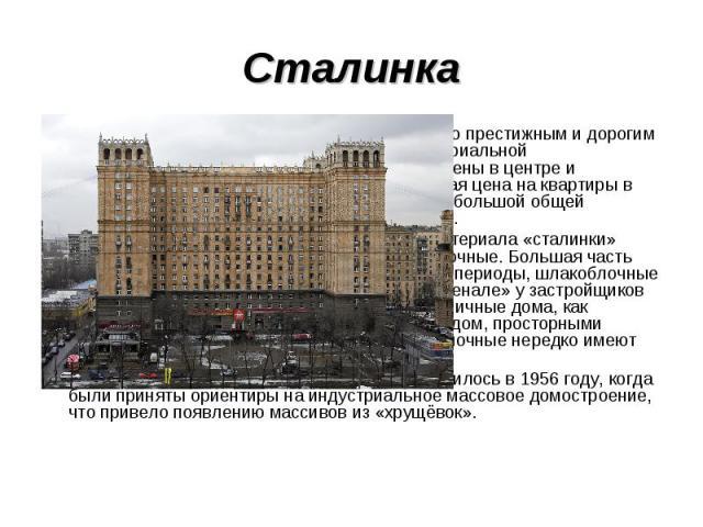 Сталинка «Сталинки» и по сей день остаются достаточно престижным и дорогим жильем. Это связано, прежде всего, с территориальной расположенностью: как правило они расположены в центре и прилегающих к центру районах. Так же, высокая цена на квартиры в…