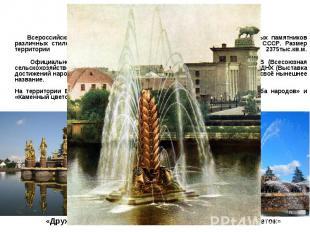 ВДНХ (ВВЦ) Всероссийский выставочный центр - уникальный ансамбль архитектурных п