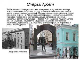 Старый Арбат Арбат - одна из самых известных московских улиц, расположенная межд